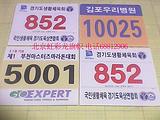 马拉松运动会号码布号码牌