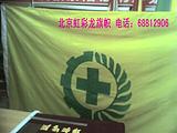 安全旗,安全标志旗制作