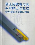 自动车床刀具  精密零件刀具 阿彼特刀具(APPLITEC)