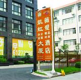 上海界美广告--灯箱  广告牌  酒店指示牌  吸塑 喷绘 立牌制作
