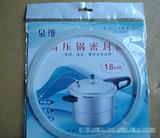 批发供应优质、耐用的家用压力锅密封圈