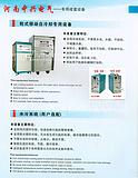 郑州高频炉