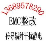 以太网集线器EMC测试网络交换机EFT脉冲群调制解调器ESD静电放电测试整改快捷专业
