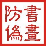 书画防伪保全司法鉴定技术 中国艺术品防伪网