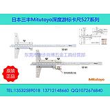 日本三丰游标卡尺 深度卡尺527-103 0-300mm