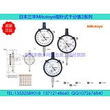 日本三丰千分表2109S-10 指针式千分表