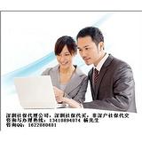 深圳2013年最新社保明细,香港驻深圳代表处社保代理