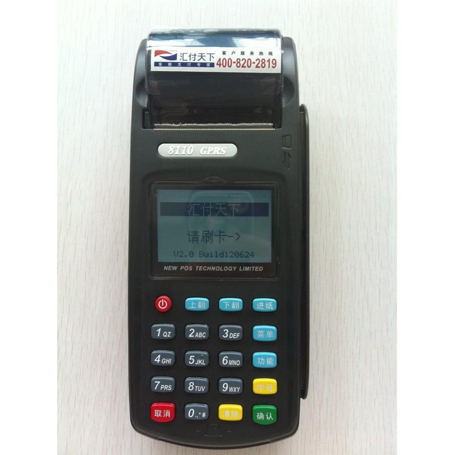 汇付天下安装pos机押金不退要投诉哪个部门 | 一机多商户 自选商户...