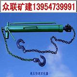 回柱器_YH-63型液压回柱器