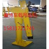车载吊机xb1000直流小型随车吊机