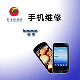 北京联想手机维修公司/晨飞雁