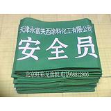 綠色安全員袖章,綠色袖標制作