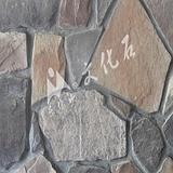 人造文化石 乱石系列