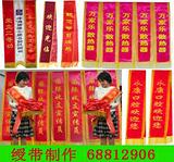 庆典绶带,礼仪绶带,志愿者绶带制作