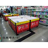 超市散货堆头 木质堆头 促销堆头 特价台 木制货架