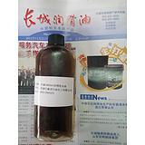 乳化油-M1010-长城润滑油-芜湖公司