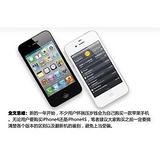 低价批发苹果iPhone 4S(16GB)1500元