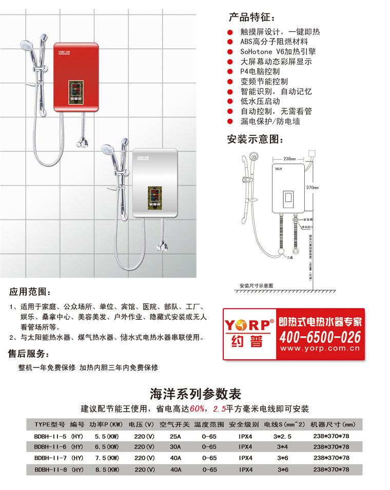 电热水器价格_约普即热式电热水器