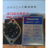 刀库马达调速器 松下速度控制器 松下电磁制动器 松下变换器DZ9302