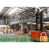 深圳市好管家电商淘宝网货仓储发货物流公司产品相册
