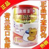 康维多婴幼儿奶粉价格表 荷兰原装进口奶粉代销代理