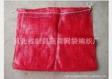 批发红薯网袋/红薯包装袋/红薯专用袋/地瓜网眼袋/地瓜网袋/网袋