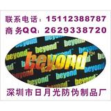 全息标签、上海灯具防伪印刷,体育用品防伪标签