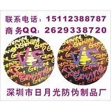 防伪标志、打印机防伪标签、防伪商标生产
