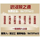 武汉 地税汇算清缴 国税企业所得税年报 税之源为您全程服务