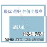 武汉审计报告-武汉验资报告信赖税之源 口碑好 质量可靠