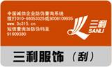 杭州丝绸产品防伪标签印刷公司