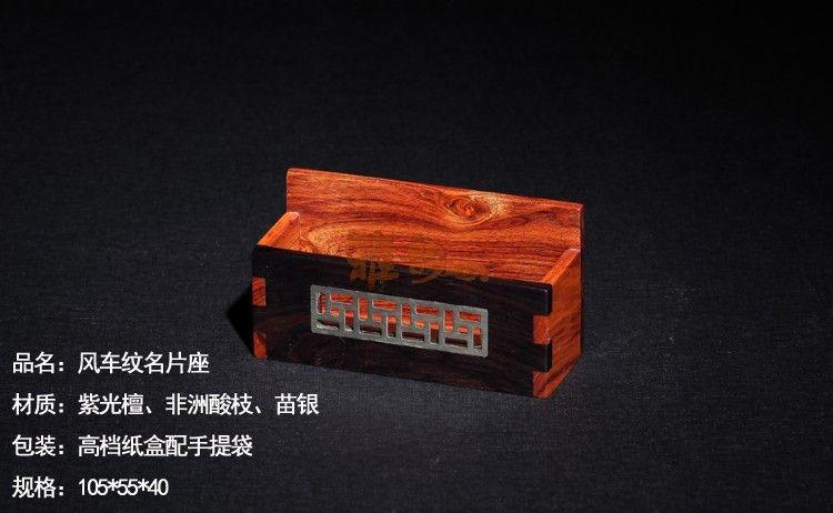 木制工艺摆件价格_风车纹红木名片座