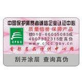 无锡紫砂壶产品防伪标签印刷公司