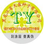 徐州营养食品防伪标签印刷公司