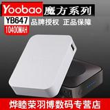 Yoobao羽博移动电源手机充电宝充电器