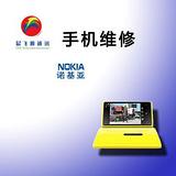 供应北京诺基亚N8800手机触摸屏维修