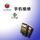 供应北京HTC手机无信号维修