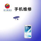 供应北京三星B9120手机碰撞损坏维修