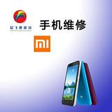 供应北京小米Mi2手机维修