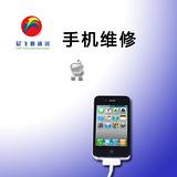 供应北京苹果手机维修【IPHONE进水维修】