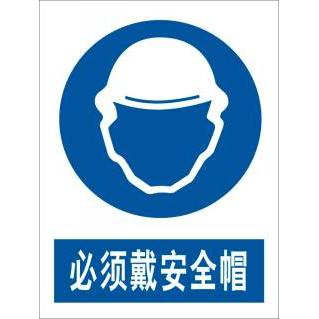 四川建筑工地施工必须戴安全帽安全警示牌图片