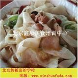 太和羊肉板面北京板面培训学校专业的板面培训