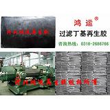 克拉玛依过滤丁基再生胶生产设备