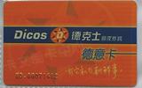 餐饮会员卡,德克士会员卡制作,深圳餐饮会员卡厂家