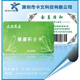 供应商场条码卡,条码积分卡