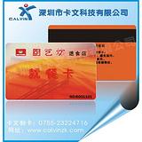 供应pvc卡,pvc磁条卡,贵宾磁条卡