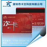 供应会员卡,会员磁条卡,制作会员磁条卡