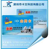 制作ID卡,门禁ID卡,智能ID卡,汽车ID会员卡