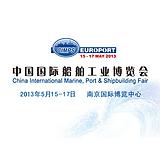 2013中国国际船舶工业博览会(中船展)