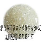 供应热固性粉末涂料专用聚酯树脂首先德州聚酯